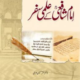 Imam Shafai Ke Ilmi Safar