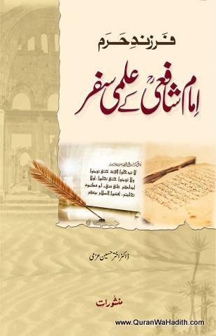 Imam Shafai Ke Ilmi Safar – فرزند حرم, امام شافعی کے علمی سفر