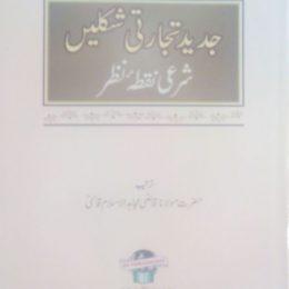 Jadeed Tijarati Shakle Sharai Nuqta Nazar