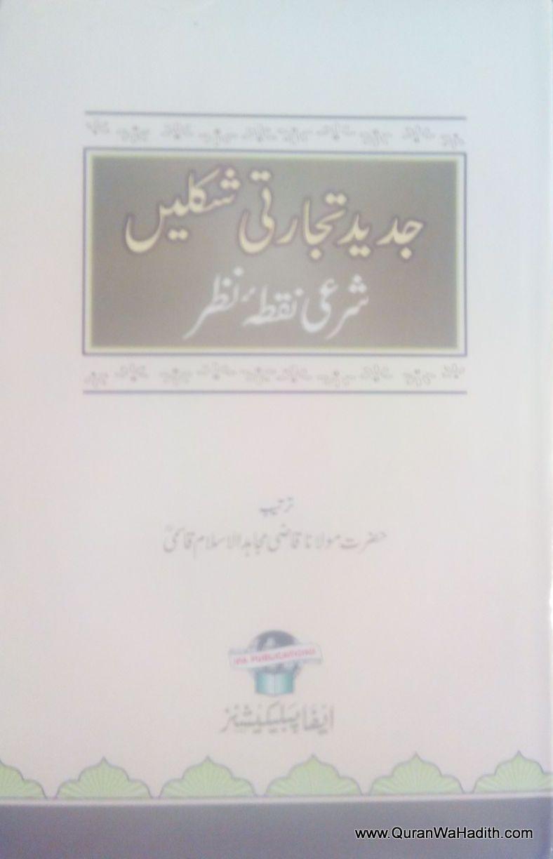 Jadeed Tijarati Shakle Sharai Nuqta Nazar, جدید تجارتی شکلیں شرعی نقطہ نظر