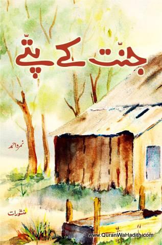 Jannat Ke Patte – جنت کے پتے