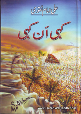 Kahi Un Kahi, کہی ان کہی, یہ مجموعہ علی امام نقوی کی زندگی میں شائع ہوگیا تھا