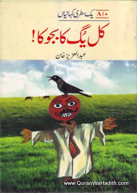 Kalyug Ka Bazuka, کل یگ کا بجوکا, یک سطری کہانیوں کے موجد عبد العزیز خان کا یہ مجموعہ ۸۱۰ یک سطری کہانیوں پر مشتمل ہے
