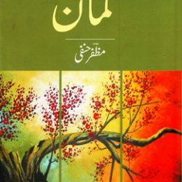 Kulliyat Muzaffar Hanfi