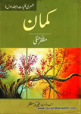 Kulliyat Muzaffar Hanfi 2 Vols – کلیاتِ مظفر حنفی