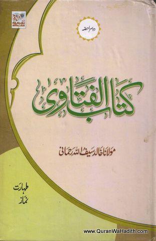 Kitab Al Fatawi – کتاب الفتاوی