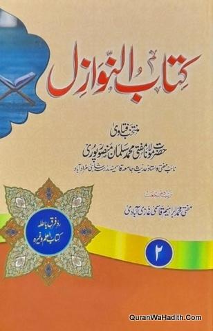 Kitabun Nawazil Urdu, 19 Vols, کتاب النوازل اردو