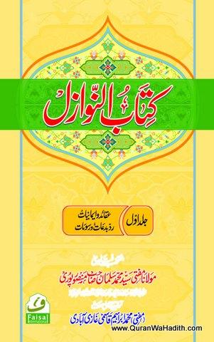 Kitab un Nawazil Urdu, 19 Vols, كتاب النوازل اردو