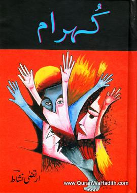 Kohram – Shayari – کہرام