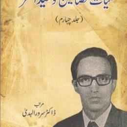 Kulliyat Mazameen Waheed Akhtar