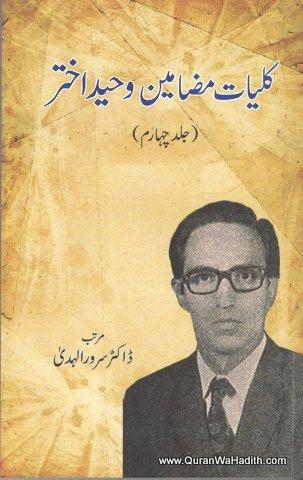Kulliyat Mazameen Waheed Akhtar – کلیات مضامین وحید اختر