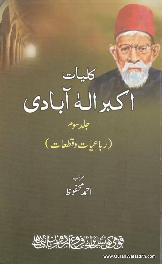 Kulliyat e Akbar Allahabadi 3 Vols – کلیاتِ اکبر الٰہ آبادی