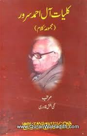 Kulliyat e Ale Ahmed Suroor – کلیات آل احمد سرور