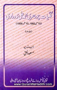 Kulliyat e Chaudhary Muhammad Ali Rudaulvi 3 Vols – کلیات چودھری محمد علی ردولوی