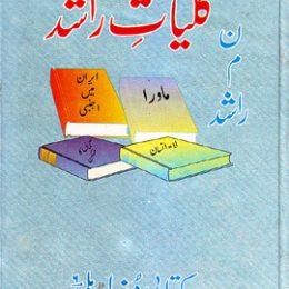 Kulliyat e Noon Meem Rashid
