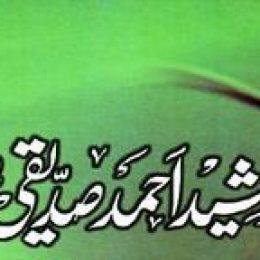 Kulliyat e Rasheed Ahmad Siddiqui
