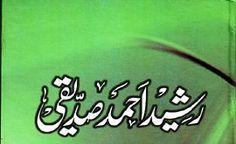 Kulliyat e Rasheed Ahmad Siddiqui 7 Vols – کلیات رشید احمد سدیقی