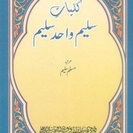 Kulliyat e Saleem Wahid Saleem