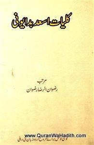 Kulliyat e Asad Badayuni