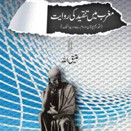 Magrib Me Tanqeed Ki Riwayat