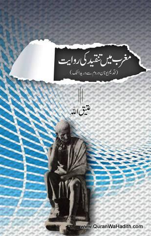Magrib Me Tanqeed Ki Riwayat – مغرب میں تنقید کی روایت