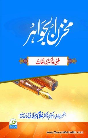 Makhzan ul Jawahar – مخزن الجواہر