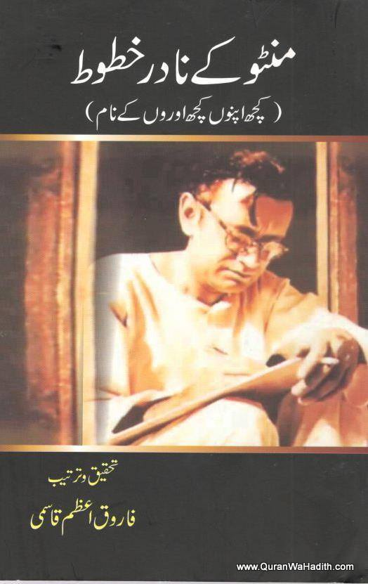 Manto Ke Nadir Khatoot – منٹو کے نادر خطوط کچھ اپنوں کچھ اوروں کے نام