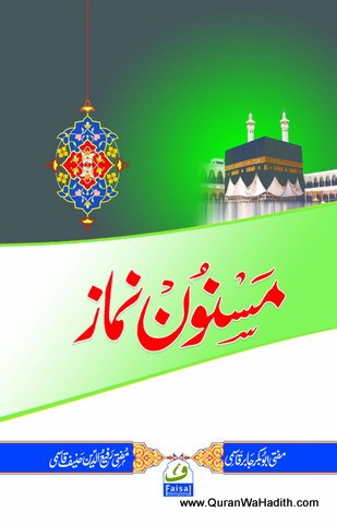 Masnoon Namaz – مسنون نماز