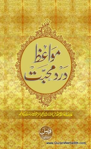Mawaiz e Dard e Mohabbat 7 Vols – مواعظ درد محبت