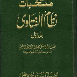 Muntakhbat Nizam ul Fatawa