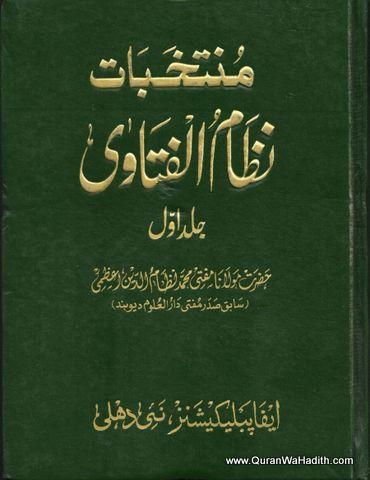 Muntakhbat Nizam ul Fatawa – منتخبات نظام الفتاوی