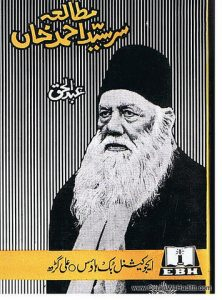 sir syed ahmed khan bahadur Sir syed sultan ahmed  september 30, 2007 reviews: fond memories reviewed by dr muhammad reza kazimi dawn sir sultan did not believe in the two-nation theory yet there was unpleasantness between him and the nizam when sir sultan tried to induce him to transfer a.