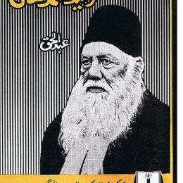 Mutala e Sir Syed Ahmad Khan
