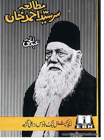 Mutala e Sir Syed Ahmad Khan – مطالع سر سید احمد خان
