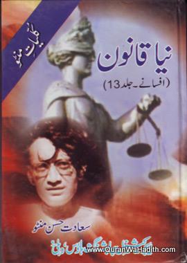 Naya Qanoon Afsana – نیا قانون