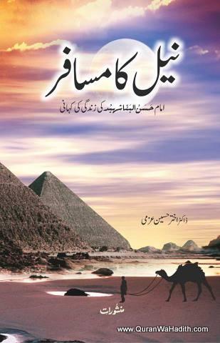 Neel ka Musafir – Imam Hasan Al Banna Ki Zindagi Ki Kahani – نیل کا مسافر