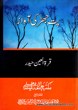Patjhad Ki Awaz – پت جھڑ کی آواز