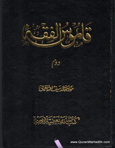 Qamoos ul Fiqh, 5 Vols, قاموس الفقہ