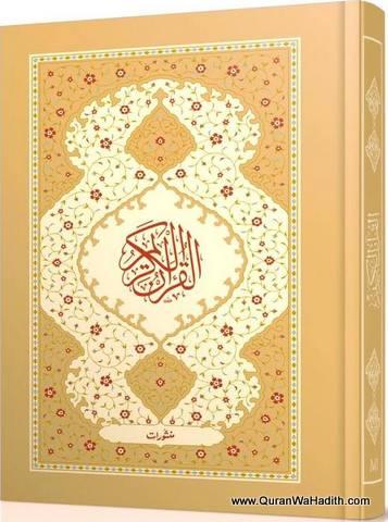 Quran Arabic Big