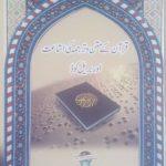 Quran Ke Matan Wa Tarjuma Ki Ishaat Aur Braille Code