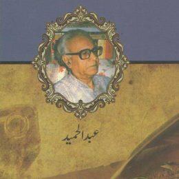 Rashid Hussain Khan