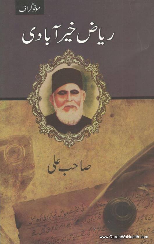 Riyaz Khairabadi Monograph – ریاض خیرآبادی مونوگراف