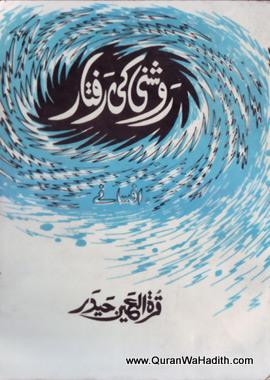 Roshni Ki Raftar – روشنی کی رفتار