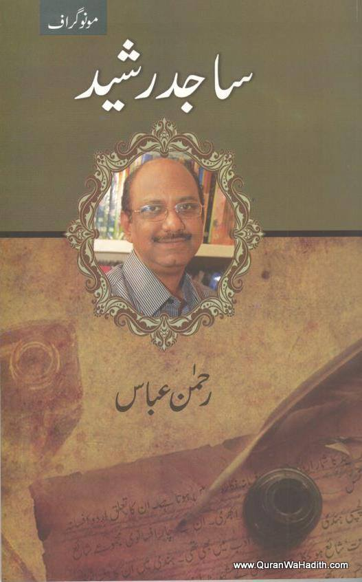 Sajid Rashid Monograph, ساجد رشید مونوگراف