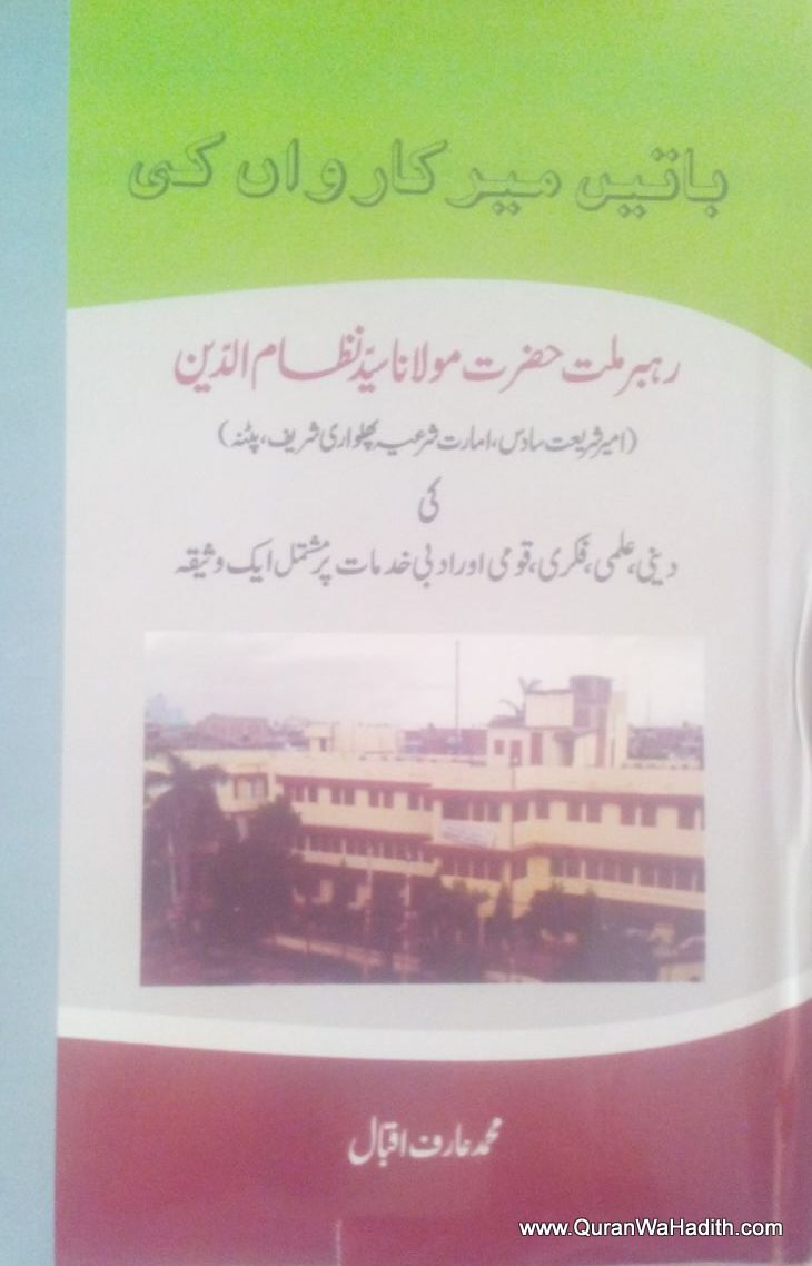 Batein Meer Karwan Ki Sawaneh Maulana Syed Nizamuddin, باتیں میر کارواں کی