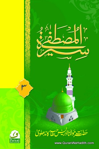 Seerat ul Mustafa 3 Vols, سیرت المصطفیٰ