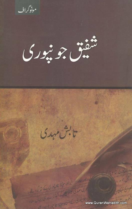 Shafiq Jaunpuri – شفیق جون پوری