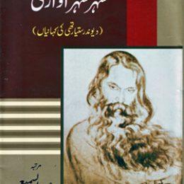 Shahar Shahar Awargi