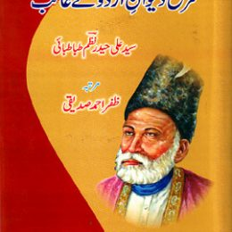 Sharh Deewan e Urdu e Ghalib