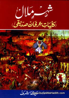Shehr e Malal, Kulliyat e Irfan Siddiqui, شہرِ ملال, کلیات عرفان صدیقی